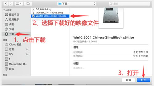 苹果电脑安装Win10图文版_WWW.XUNWANGBA.COM