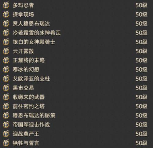 最终幻想14(ff14)2.x主线任务(第七星历)列表_WWW.XUNWANGBA.COM