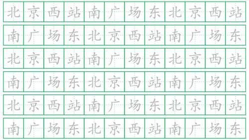 北京地铁站名 有趣事实(截至2019.12的站名)_WWW.XUNWANGBA.COM
