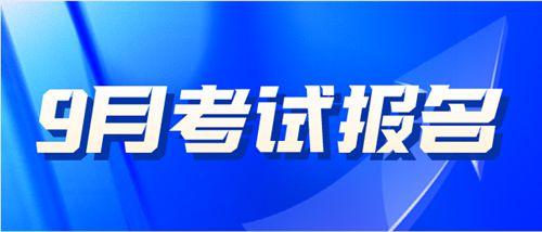 14省市已公布2021年9月计算机二级考试报名时间_WWW.XUNWANGBA.COM