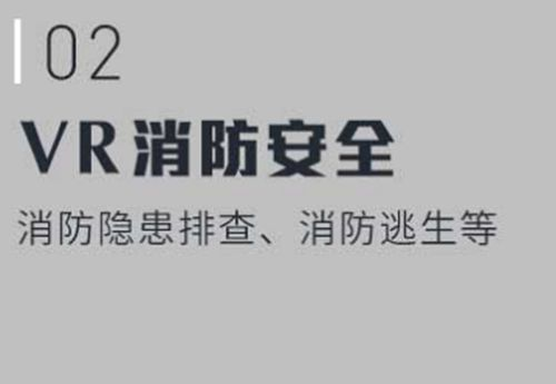 VR消防安全体验馆_消防安全科普教育_WWW.XUNWANGBA.COM