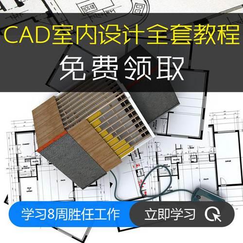 如何零基础学习CAD???三分钟教你学会CAD_WWW.XUNWANGBA.COM