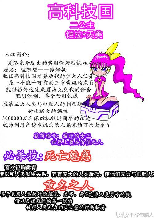 什么是电脑人?_WWW.XUNWANGBA.COM