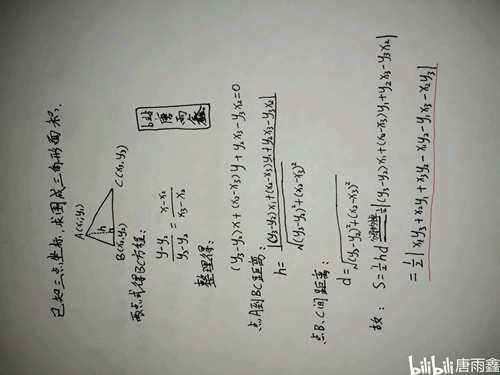 已知三点坐标,围成的三角形面积的公式_WWW.XUNWANGBA.COM