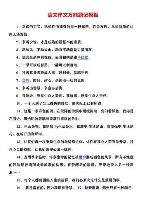 (学霸附体)语文作文万能题记模板,一个好的题记很加分_WWW.XUNWANGBA.COM