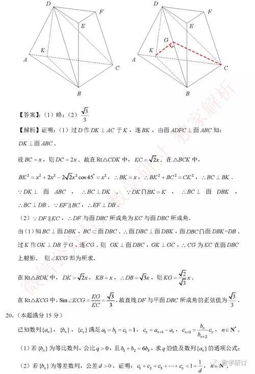 2020年全国高考数学试卷(浙江卷)_WWW.XUNWANGBA.COM
