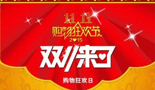 详解双十一成绩单 双十一背后的新业态_WWW.XUNWANGBA.COM