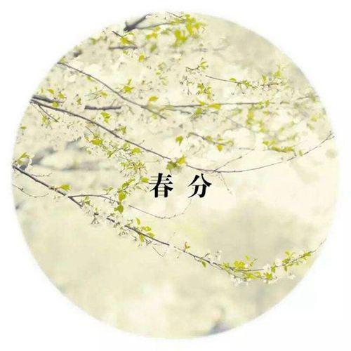 春分是几月几日 春分是哪一天_WWW.XUNWANGBA.COM