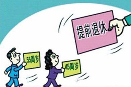 五种人可以提前退休 提前退休政策出台_WWW.XUNWANGBA.COM