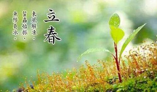 立春当天有什么活动和禁忌 立春当天有什么忌讳_WWW.XUNWANGBA.COM