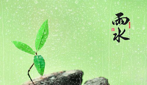 雨水节气可以结婚吗 雨水节气结婚好吗_WWW.XUNWANGBA.COM
