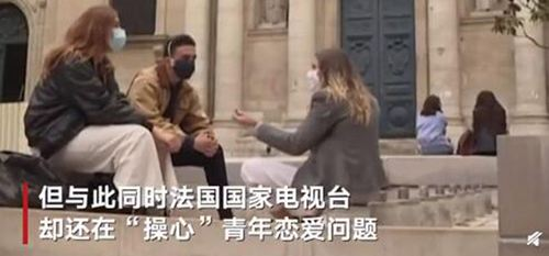 法国担心青年戴口罩妨碍约会_WWW.XUNWANGBA.COM