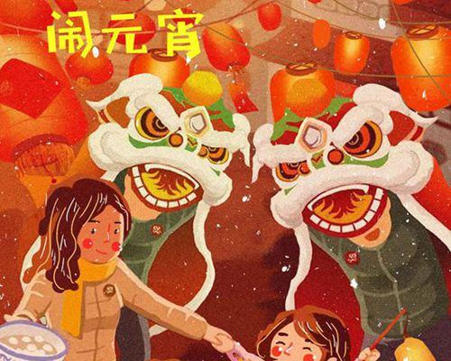 元宵节的意义 元宵节的习俗_WWW.XUNWANGBA.COM