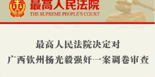 """最高法指令再审""""百香果女孩""""案 强奸杀人自首就能免死?_WWW.XUNWANGBA.COM"""