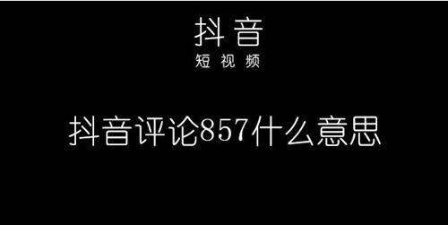 857是什么意思梗 857是什么意思网络用语 857857蹦迪歌曲叫什么 857857857什么意思什么梗_WWW.XUNWANGBA.COM