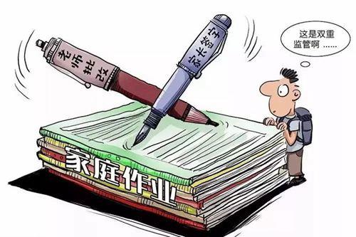 全国多省份叫停家长批改作业 教育局规定家长不批改作业_WWW.XUNWANGBA.COM