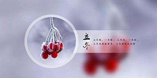 立冬节气养生吃什么 立冬节气养生常识_WWW.XUNWANGBA.COM