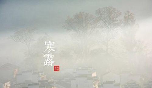 寒露天气转凉吗 寒露温度大约是多少 寒露的天气有多少度_WWW.XUNWANGBA.COM
