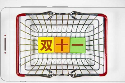 双十一背后的新业态 双十一背后的套路 双十一背后的消费心理_WWW.XUNWANGBA.COM