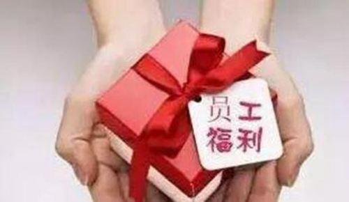 多地提高节日福利发放标准 多地提高节日福利_WWW.XUNWANGBA.COM