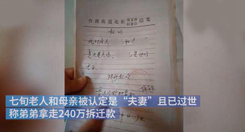 七旬老汉被证明和过世母亲是夫妻 弟弟为骗拆迁款撒下如此大谎_WWW.XUNWANGBA.COM