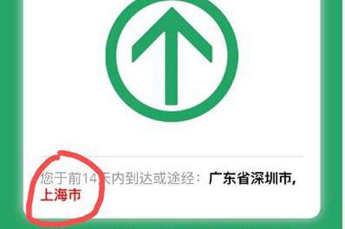 官方回应上海行程卡变红 上海行程卡变红影响出现吗_WWW.XUNWANGBA.COM
