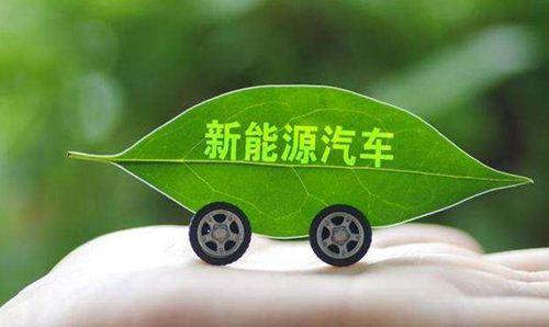 新能源汽车政策 新能源汽车还有补贴吗 新能源汽车还免购置税吗_WWW.XUNWANGBA.COM