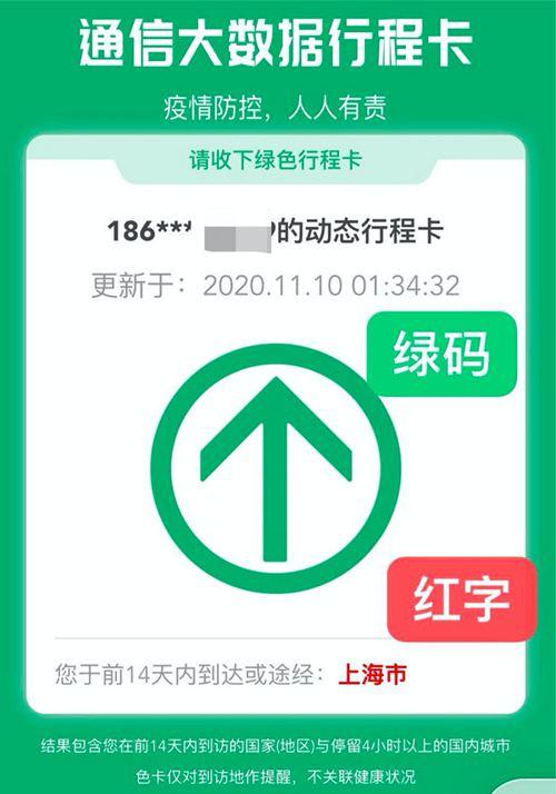 官方回应上海行程卡变红 上海行程码变红 上海变红码_WWW.XUNWANGBA.COM