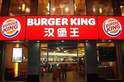 汉堡王回应上海公司被列为被执行人 汉堡王被法院列为被执行人_WWW.XUNWANGBA.COM