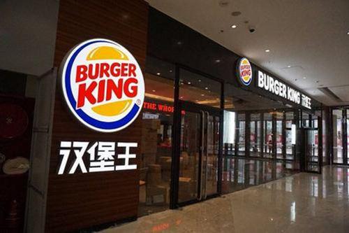 汉堡王回应上海公司被列为被执行人、汉堡王被法院列为被执行人汉堡王回应上海公司被列为被执行人 汉堡王被法院列为被执行人_WWW.XUNWANGBA.COM