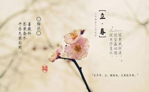 立春节气养生知识 立春节气养生要则_WWW.XUNWANGBA.COM