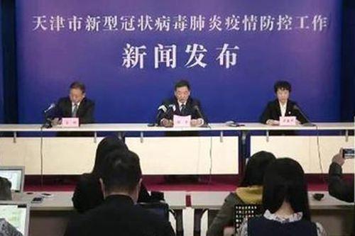 天津中风险地区干部职工暂缓到岗 天津中风险地区有哪些_WWW.XUNWANGBA.COM
