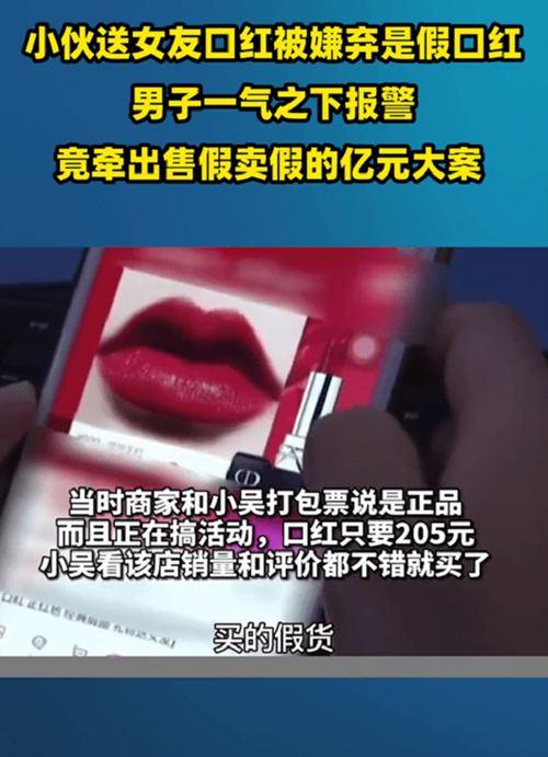 小伙送女友假口红牵出亿元大案 假口红店铺名被公示_WWW.XUNWANGBA.COM