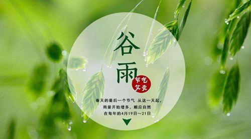 谷雨节气的含义是什么 谷雨节气介绍 谷雨节气的含义是什么意思_WWW.XUNWANGBA.COM