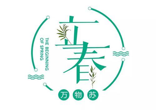 立春是农历几月几日 立春是哪一天几点_WWW.XUNWANGBA.COM