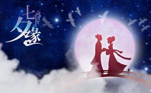 七夕节是几月几日 七夕节是哪一天 七夕节是多少号 七夕节是什么时候_WWW.XUNWANGBA.COM