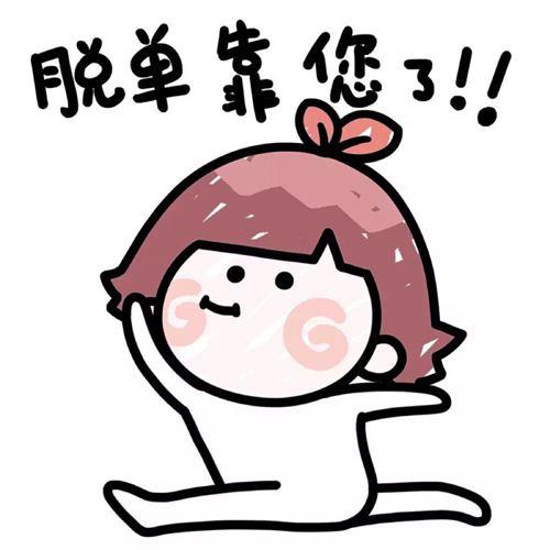 电子科大校长开学提脱单建议 男生脱单为什么比女生快_WWW.XUNWANGBA.COM