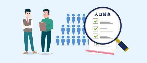 人口普查具体内容 人口普查具体时间和结束时间_WWW.XUNWANGBA.COM