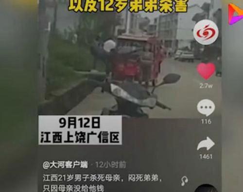 21岁男子因琐事弑母杀弟 江西21岁男子因琐事杀母弑弟_WWW.XUNWANGBA.COM