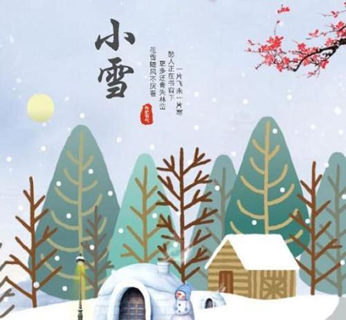 小雪节气下雪意味着什么 小雪节气下雪好吗_WWW.XUNWANGBA.COM