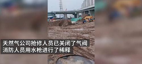 兰州一工地挖断天然气管道 天然气管道被挖断会爆炸吗_WWW.XUNWANGBA.COM