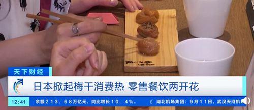疫情掀起日本梅干消费热 日本梅干市场规模已达26亿元_WWW.XUNWANGBA.COM