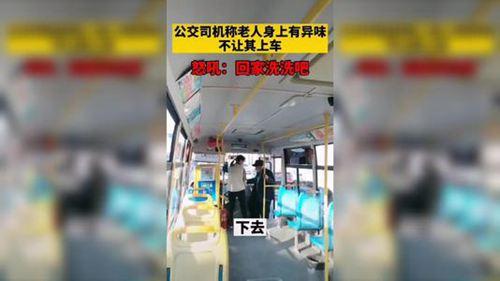 公交公司回应司机赶老人下车 公交司机怒吼异味老人下车_WWW.XUNWANGBA.COM