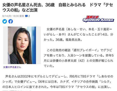 日本演员芦名星疑似自杀 日本女星芦名星在家去世_WWW.XUNWANGBA.COM