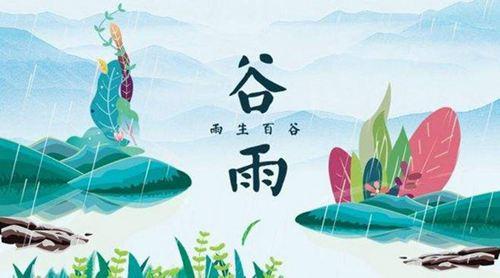 谷雨节气有什么风俗 谷雨节气有哪些活动_WWW.XUNWANGBA.COM