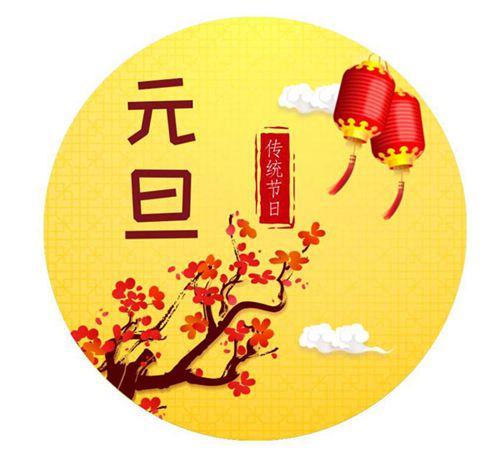 元旦节祝福经典短句子 元旦节祝福的话_WWW.XUNWANGBA.COM