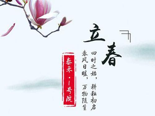 立春有什么传统食物 立春的美食有哪些_WWW.XUNWANGBA.COM