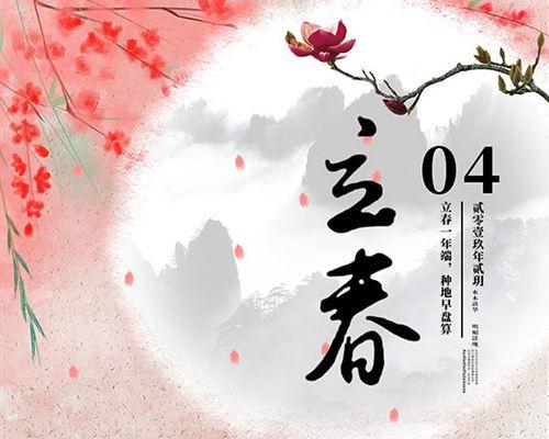 立春是几月几号 立春是几月几号几点几分_WWW.XUNWANGBA.COM