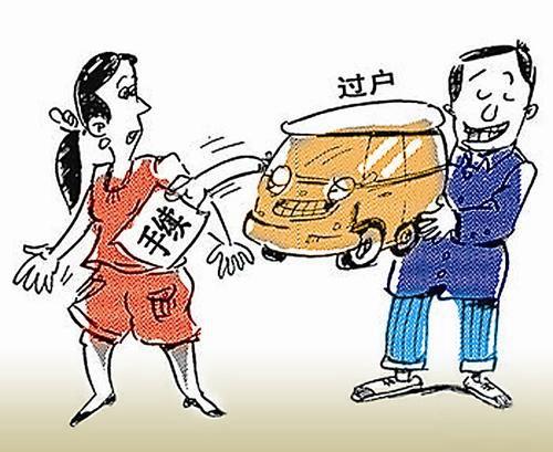 非法过户机动车指标将纳入黑名单 过户机动车需要什么手续_WWW.XUNWANGBA.COM