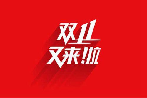 双十一剁手的说说 双十一剁手朋友圈说说_WWW.XUNWANGBA.COM